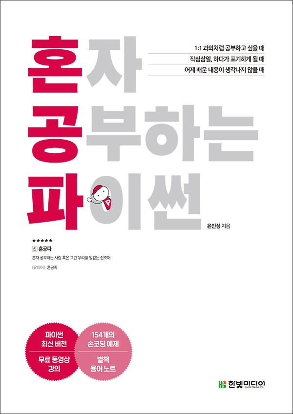 혼자 공부하는 파이썬 표지