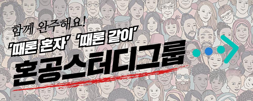혼공 스터디 그룹 배너