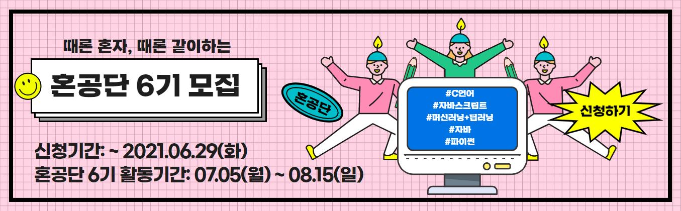 혼공학습단 6기 모집