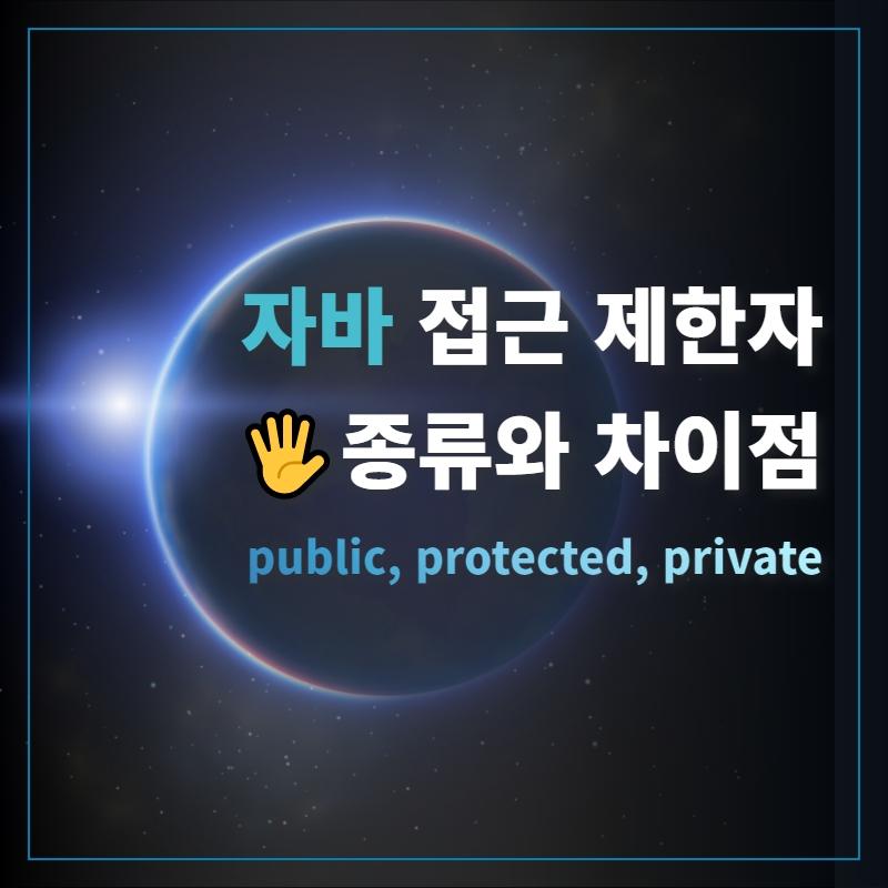 자바 접근 제한자의 종류와 차이(public, protected, private)