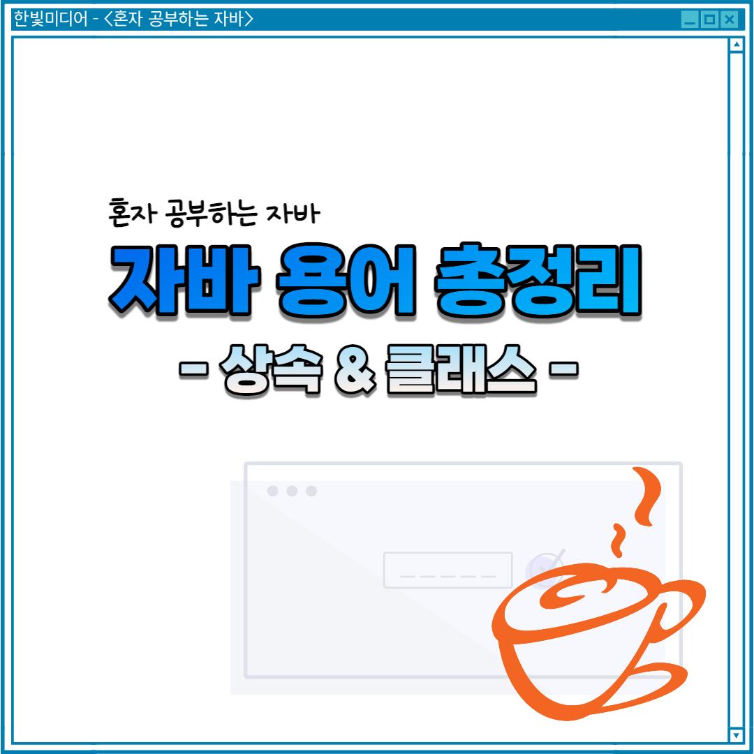 자바(Java) 용어 정리: 클래스와 상속