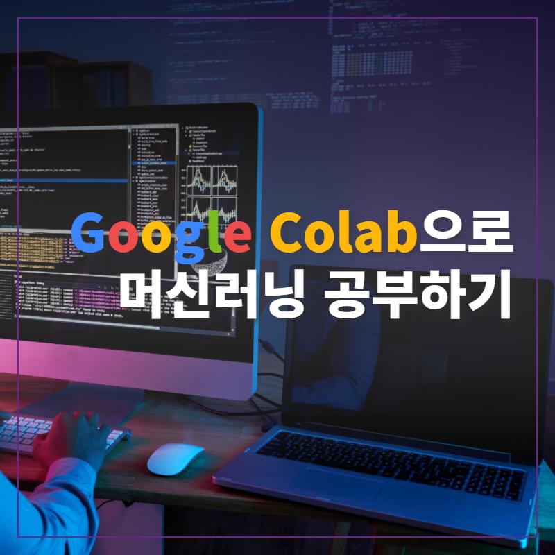 구글 코랩(Google Colab)으로 머신러닝 프로그램 돌리기